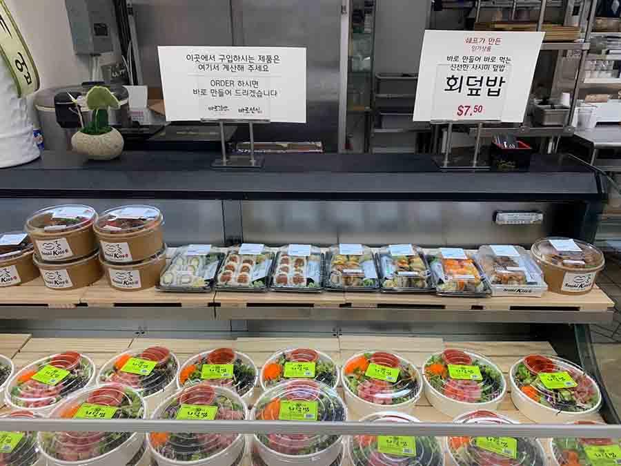 바로김밥 회덮밥
