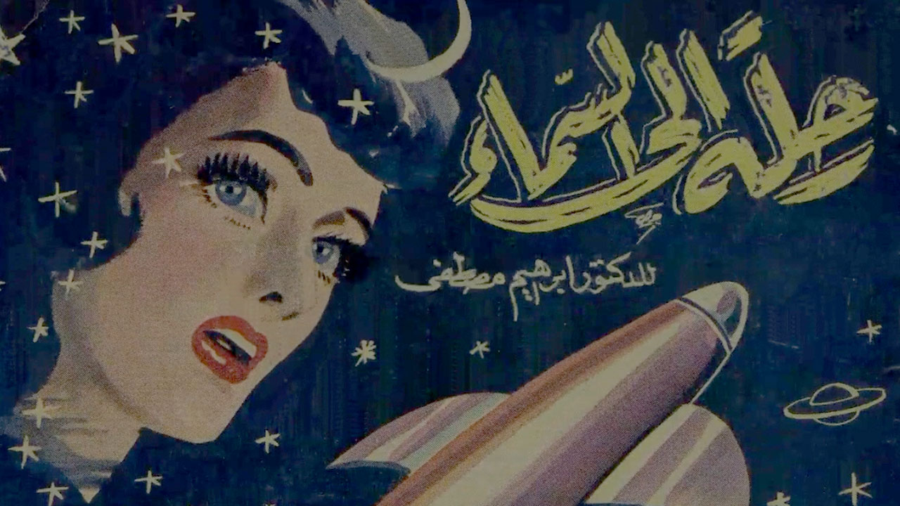 Sindbad Sci-Fi: Reimaging Arab Science Fiction
