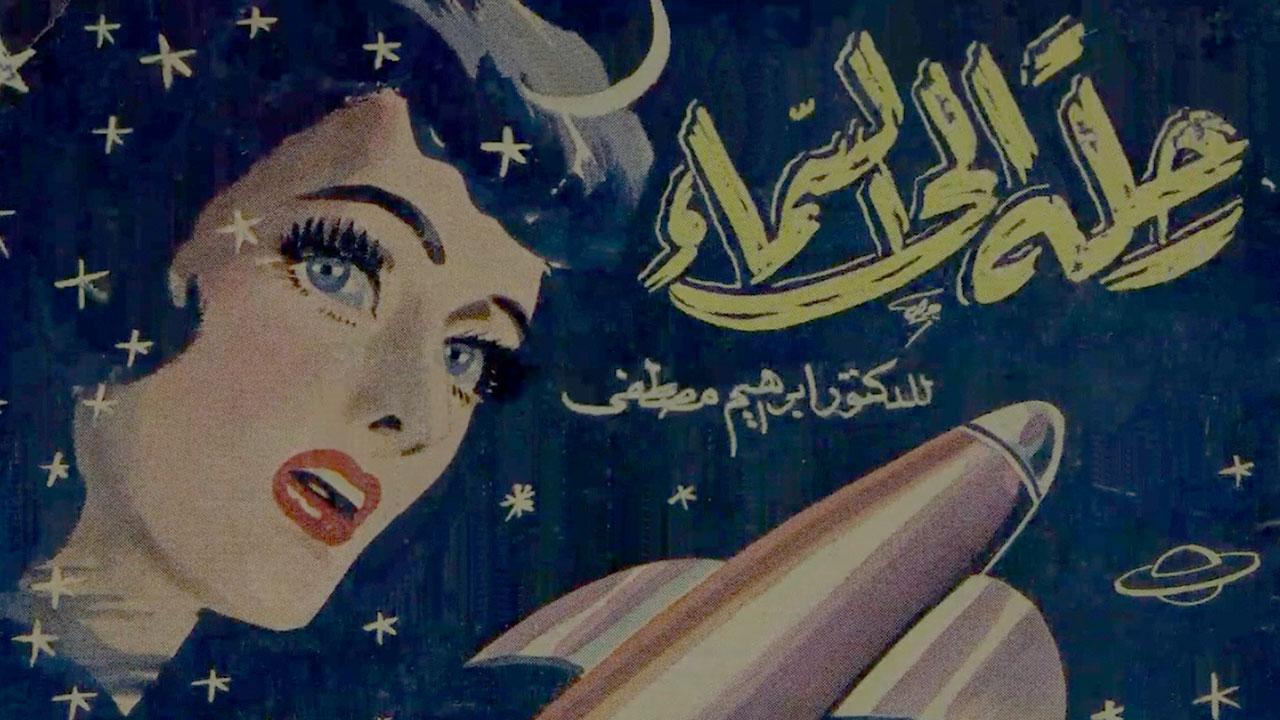 Sindbad Sci-Fi: Reimaging Arab Science Fiction