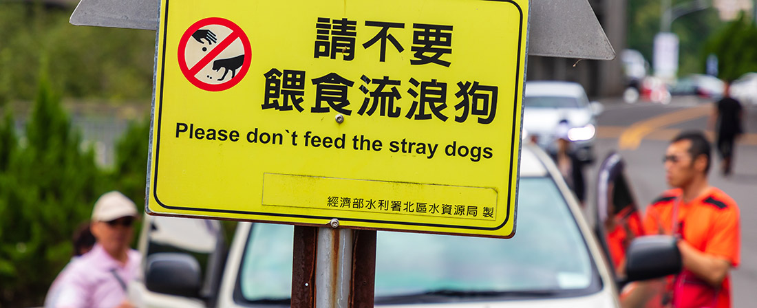 Things Not To Do in Taiwan (1)
