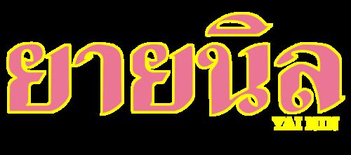 YAI NIN
