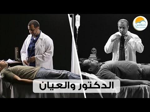 الدكتور والعيان