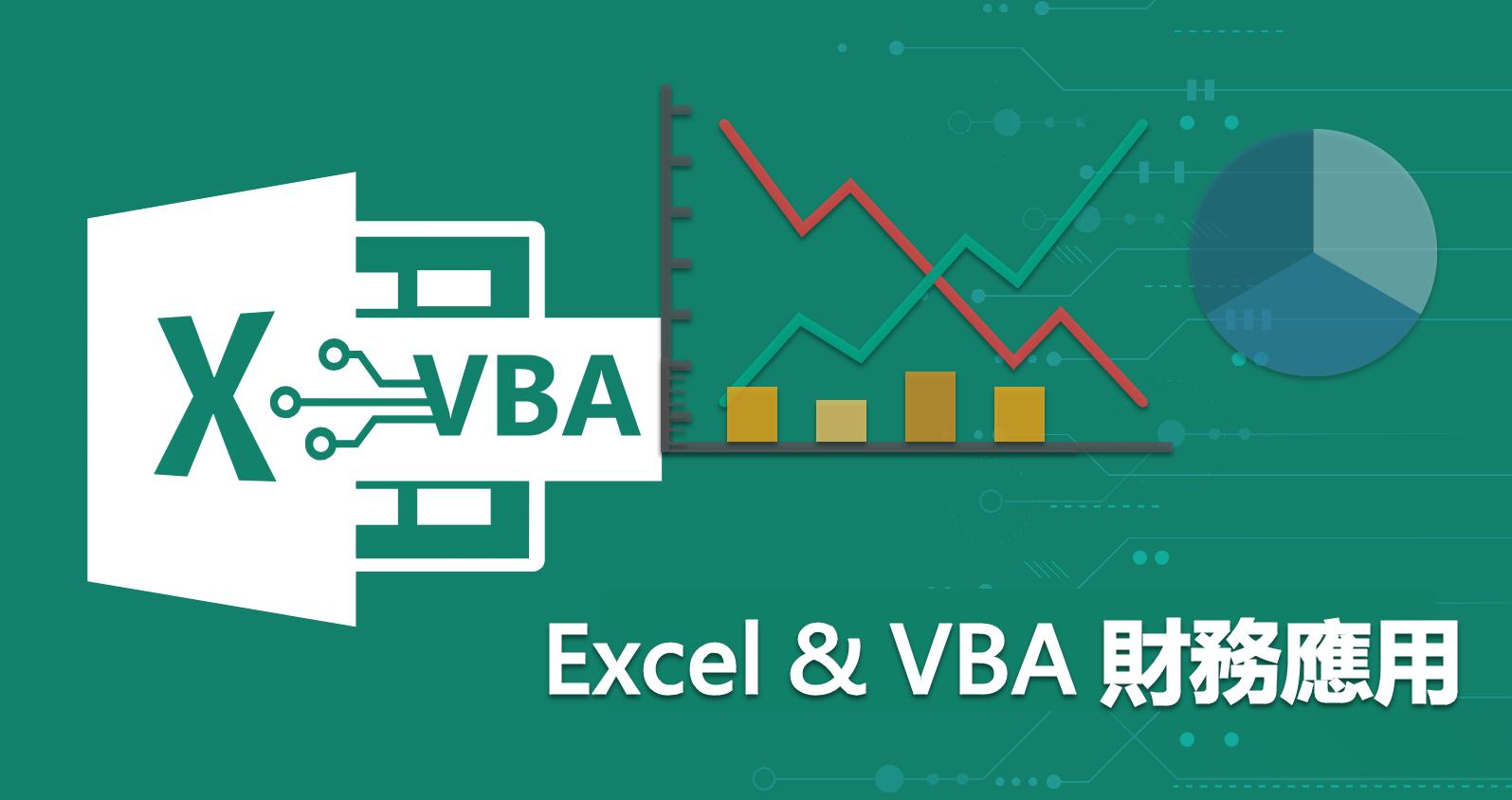 Excel與VBA財務應用初階班[線上課程]