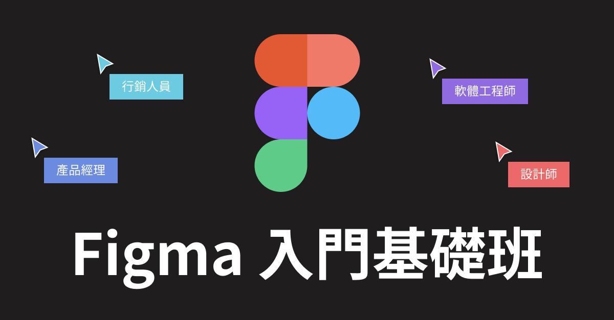 UI / UX 入門:用Figma 實作介面設計