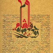 Arabisk litteratur - lesegruppe