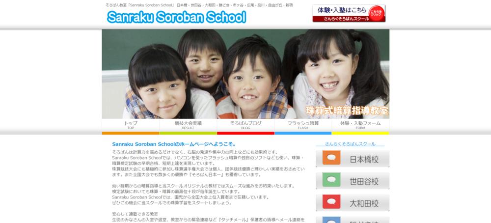 Sanraku Soroban School