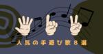 「手遊び歌」の効果や重要性とは?年代別の人気手遊び歌8選