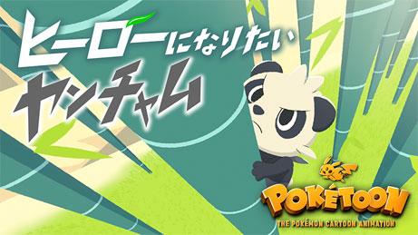 PokéToon: Pancham Quiero ser un Héroe en Pokémon Kids TV
