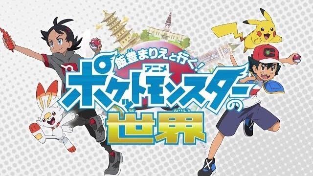 "Especial de 24 minutos del anime ""Pokémon 2019"""