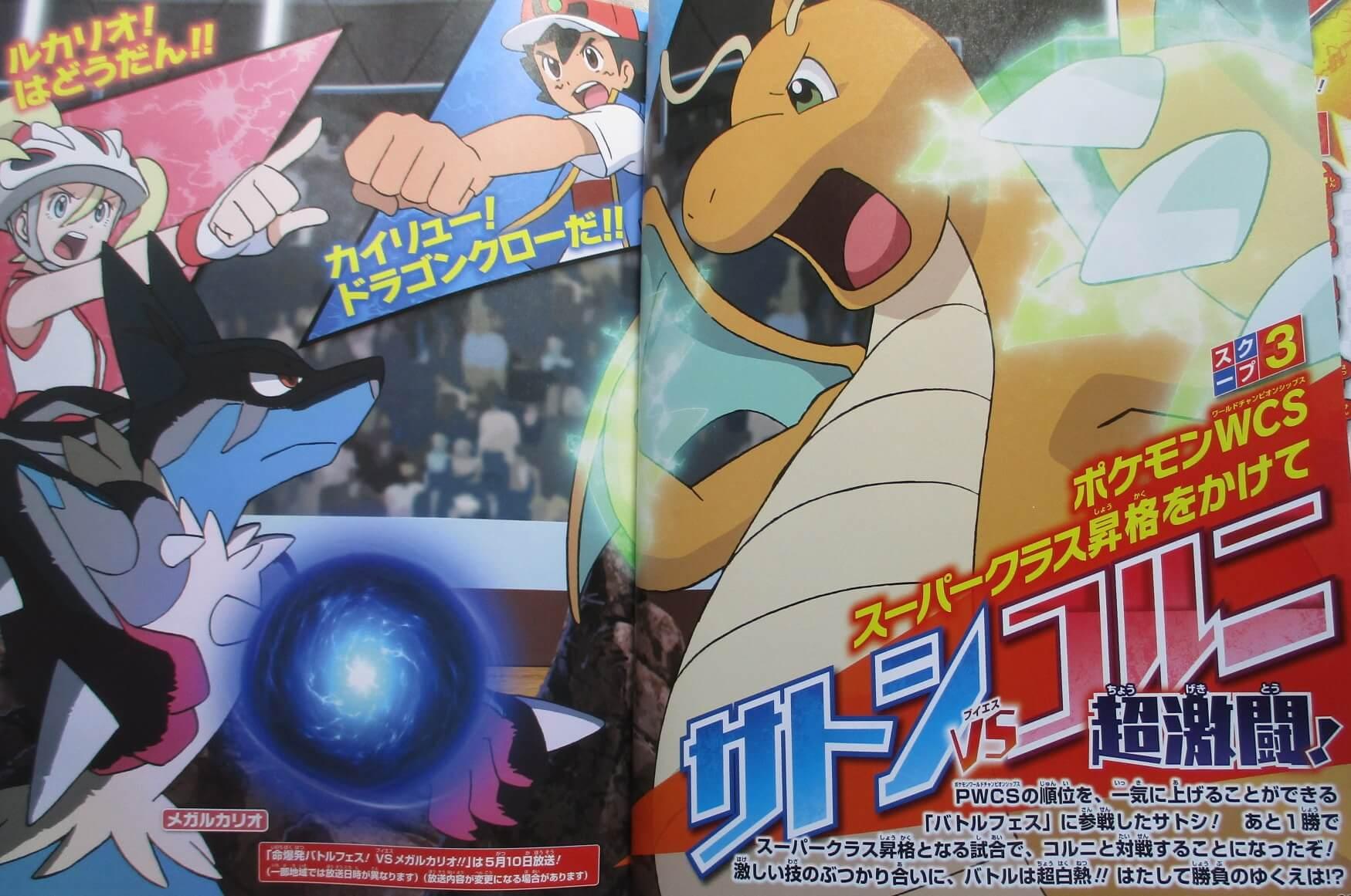 Scan Anime Pokémon capítulo 25