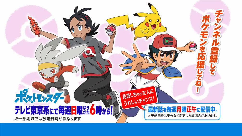 Nuevo avance especial del Anime de Pokémon  / Viajes Pokémon