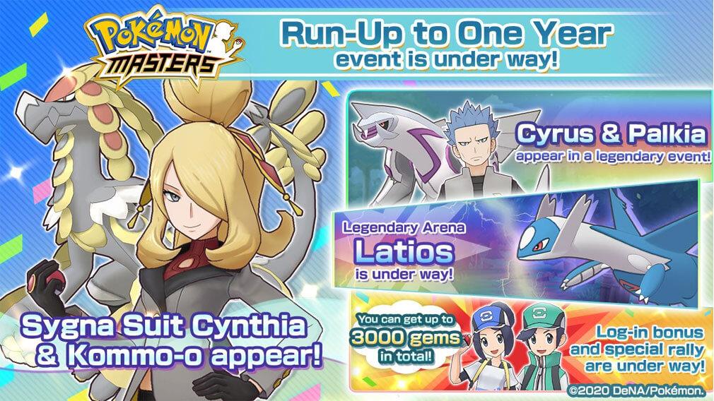 Cintia Traje S junto al evento de Helio y Palkia ya están disponibles en Pokémon Masters