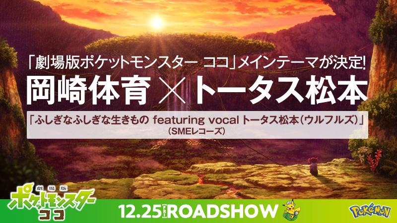 Pokémon Coco se estrenará el 25 de Diciembre en Japón