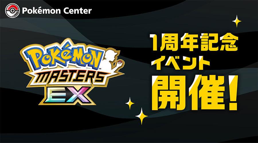 Los Centro Pokémon y Café de Japón celebrarán el aniversario de Pokémon Masters EX