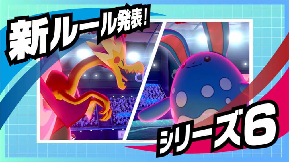 El Reglamento de la Serie 6 del Competitivo de Espada y Escudo banea a 16 Pokémon del Top