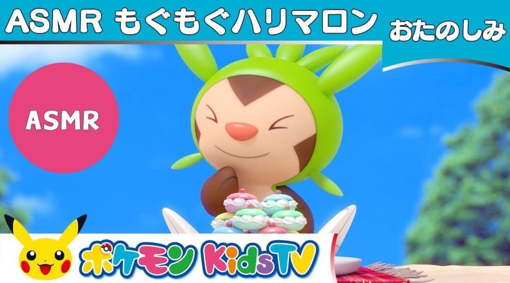 Pokémon Japón publica dos videos oficiales de ASMR