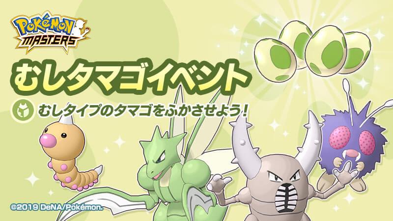 Nuevo Evento de Huevos Pokémon de Tipo Bicho llega a Pokémon Masters
