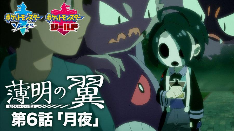 Episodio 6 de Pokémon Alas del crepúsculo: Claro de luna