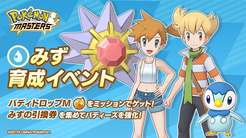 Nuevo evento Desarrollo Agua para Pokémon Masters