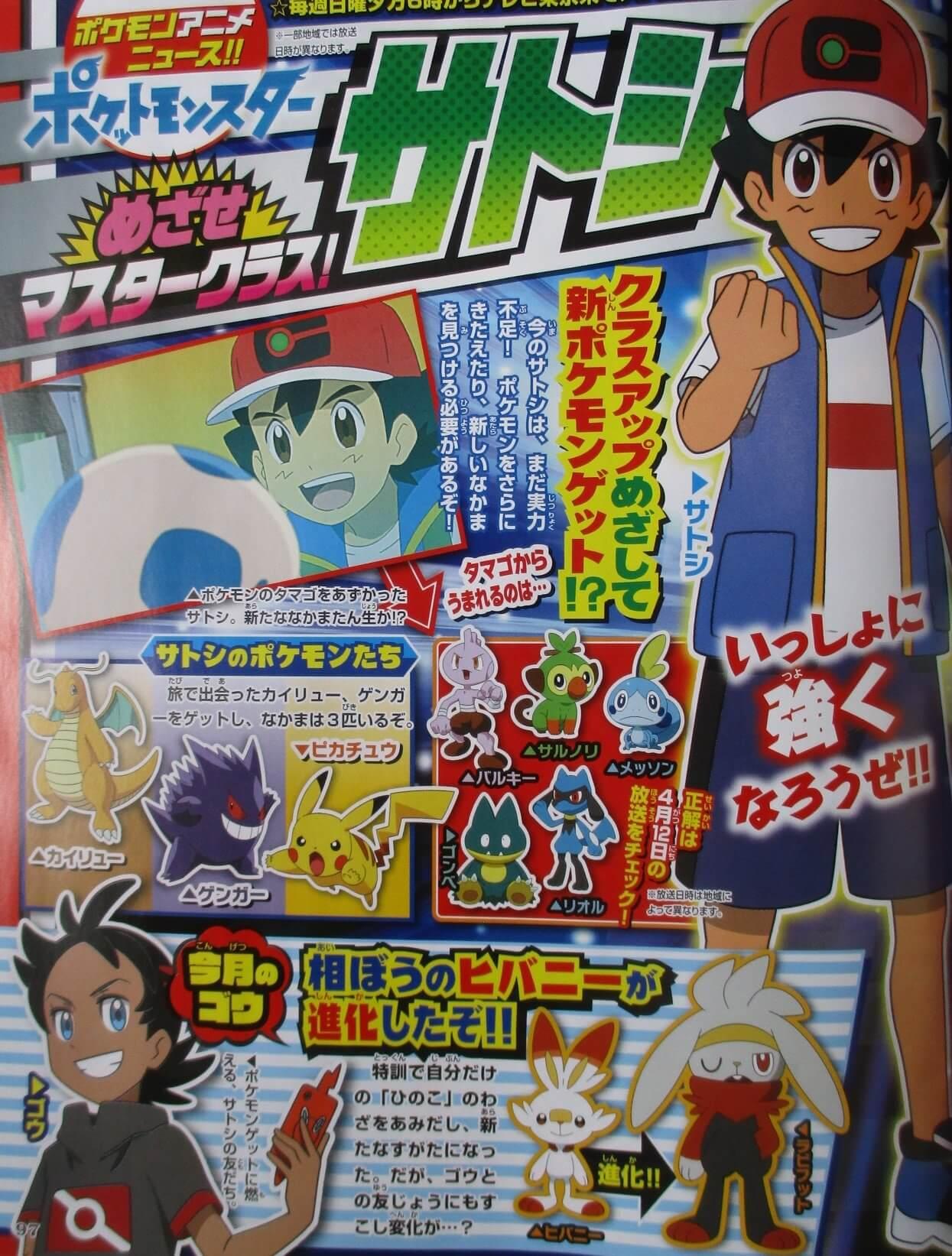 Ash obtendrá un Huevo Pokémon en el nuevo anime de Pokémon 2020