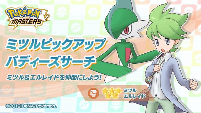 Blasco y Gallade han llegado al Reclutamiento Destacado de Pokémon Masters
