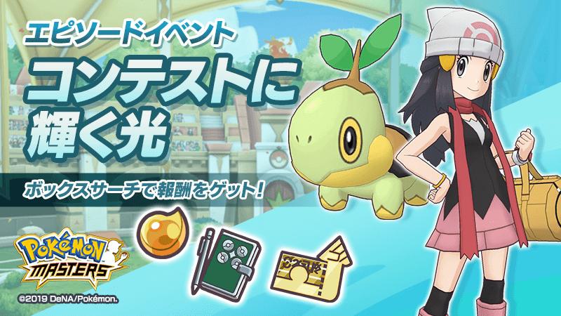 Maya / Dawn y Turtwig + su evento episódico ya están disponibles en Pokémon Masters