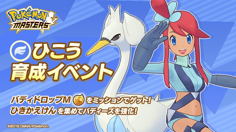 Evento Desarrollo Volador Pokémon Masters
