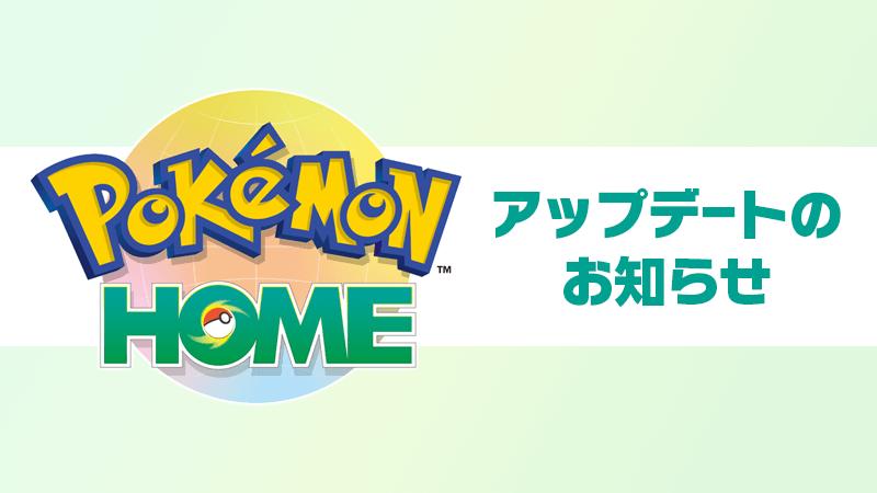 Pokémon HOME se actualiza a la versión 1.1.0