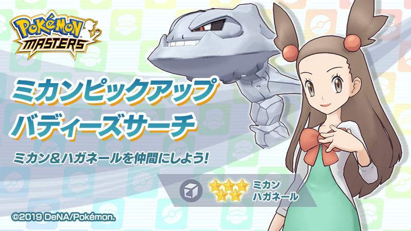 Yasmina y Steelix llegan al Reclutamiento Destacado de Pokémon Masters