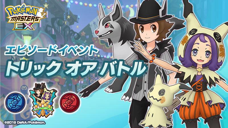 Combate o Travesura, el Evento de Halloween 2020 de Pokémon Masters EX ya está disponible