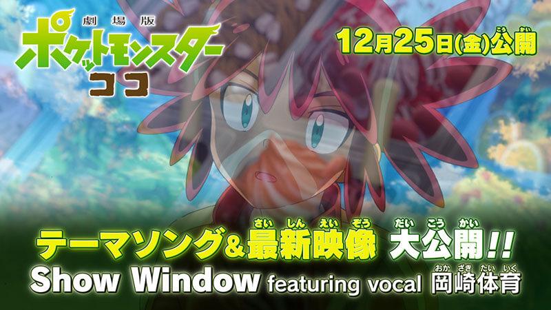 Show Window, nueva canción de Pokémon Coco