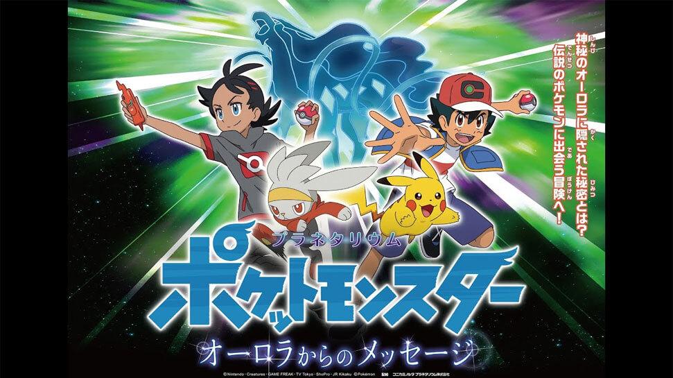 Trailer del Mensaje de la Aurora, el episodio especial de Pokémon Viajes