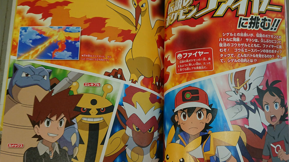 Pokefan Mayo 2021: Nueva información de Pokémon Viajes