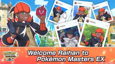 Roy / Raihan y Duraludon llegarán muy pronto a Pokémon Masters EX