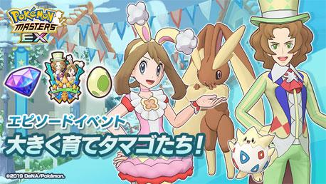El Evento Episódico Se buscan huevos llega a Pokémon Masters EX