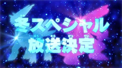 Anime Pokémon: Confirmado un Especial con Dialga y Palkia para el invierno Japonés