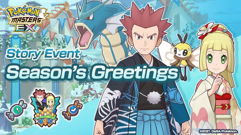 Lance y Lylia con traje de Año Nuevo llegan a Pokémon Masters