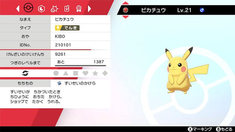 Reparto especial de Pikachu de Kibo para Pokémon Espada y Escudo