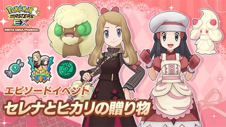 El evento episódico de San Valentín ha comenzado en Pokémon Masters EX