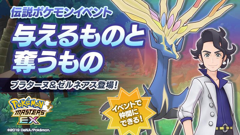 Ciprés junto a Xerneas y Lysson junto a Yveltal llegan a Pokémon Masters EX