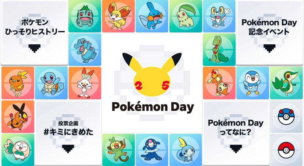 Se abre la web Japonesa del Pokémon Day y trae una nueva votación de Pokémon favorito