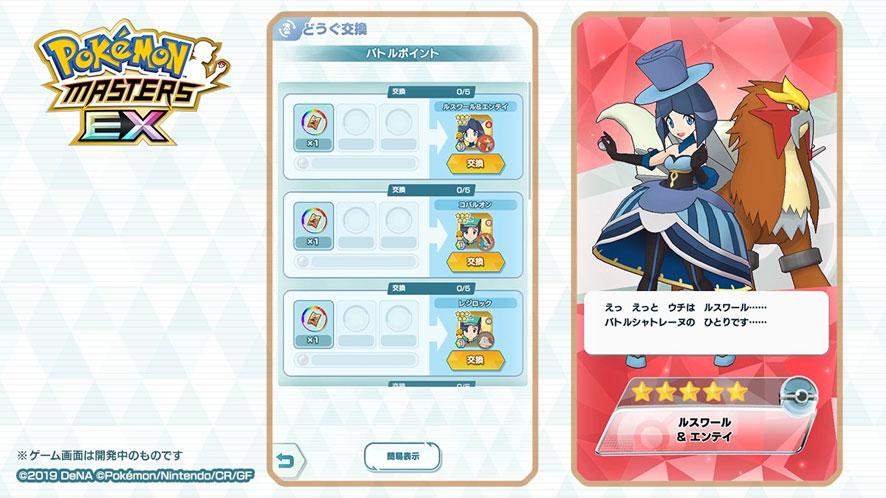 Pokémon Masters EX: Actualización 2.11.0 - Inicio pre-aniversario