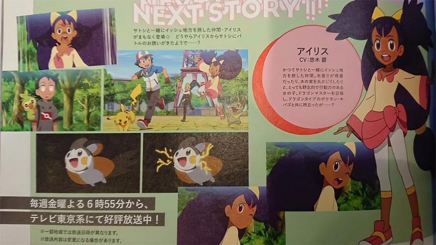 Información sobre el regreso de Iris al Anime de Pokémon