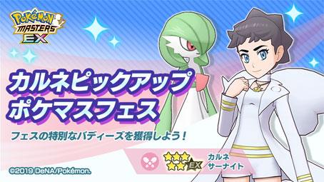 Dianta junto a Gardevoir y el Combate Legendario VS Latias llegan a Pokémon Masters