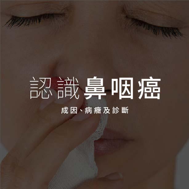 認識鼻咽癌