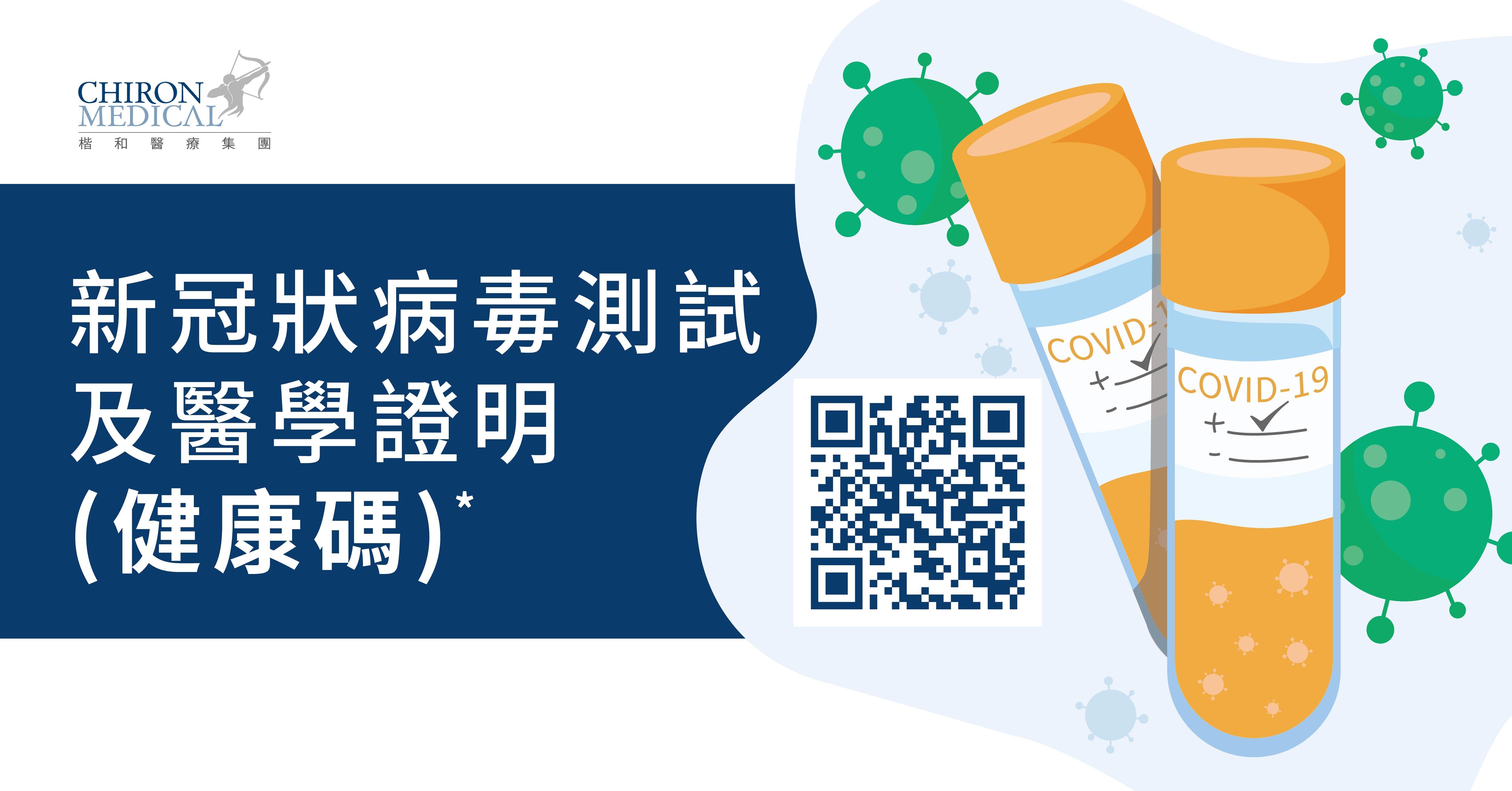 【新冠狀病毒測試及醫學證明 (健康碼) 】