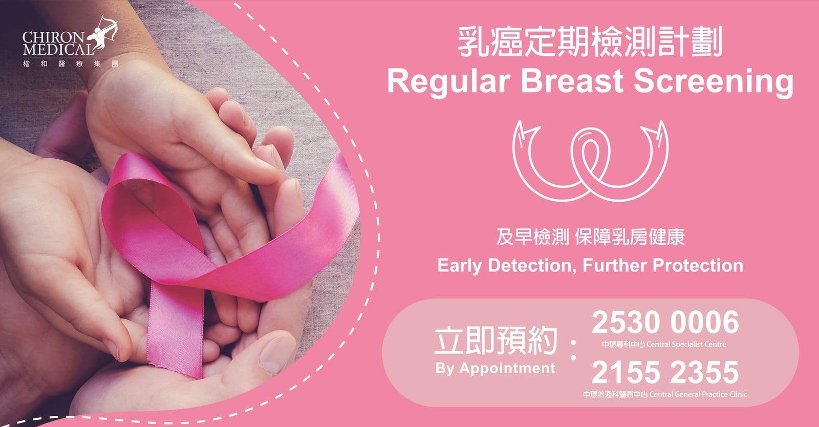 乳癌定期檢測計劃 Regular Breast Screening