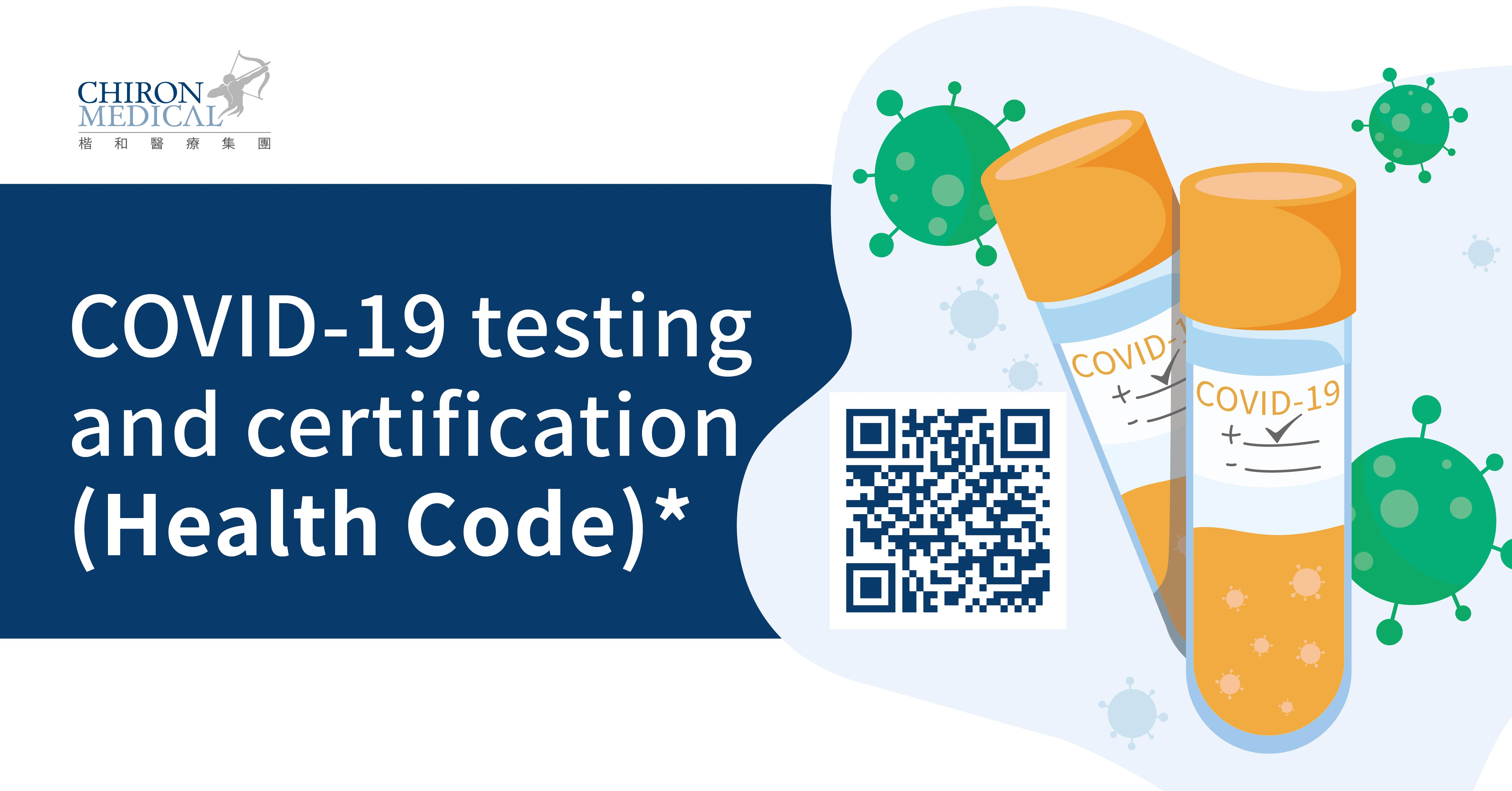COVID-19 testing and certification (Health Code)*