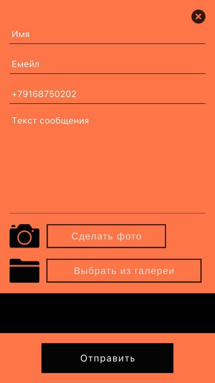Orange Сервис Preview 0