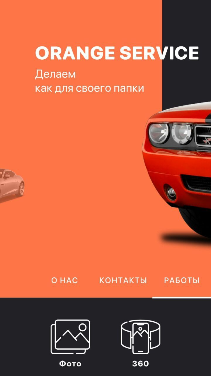 Orange Сервис Preview 1